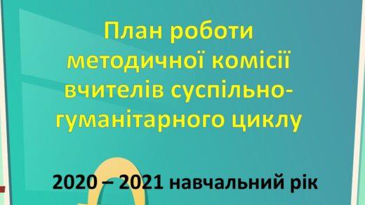 План роботи методичної комісії вчителів суспільно-гуманітарного циклу на 2020-2021 н.р.