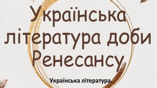 Українська література доби Ренесансу
