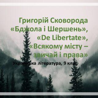 Григорій Сковорода «Бджола і Шершень», «De Libertate», «Всякому місту – звичай і права»