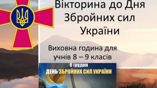 Вікторина до Дня Збройних сил України