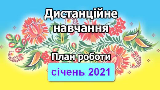 Календарний план роботи з української мови, літератури та англійської мови на період 11.01.2021 – 24.01.2021 року