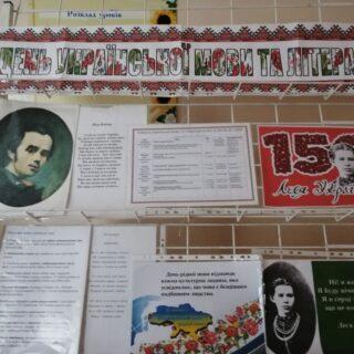 Звіт про перебіг тижня української мови та літератури