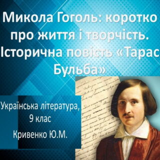 """Микола Гоголь: коротко про життя та творчість. Історична повість """"Тарас Бульба."""""""