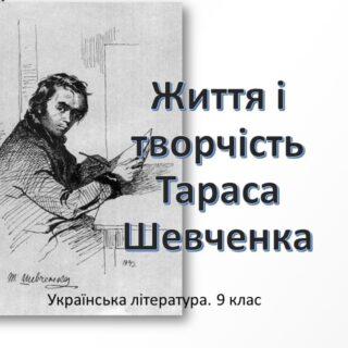 Життя і творчість Тараса Шевченка - відеоурок та презентація