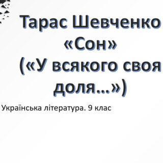Тарас Шевченко «Сон» («У всякого своя доля…»)