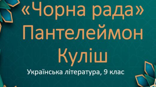 Чорна рада, Пантелеймон Куліш