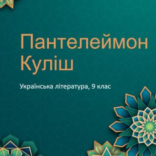 Пантелеймон Куліш - біографія