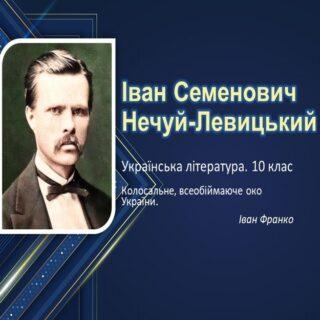 Іван Семенович Нечуй-Левицький